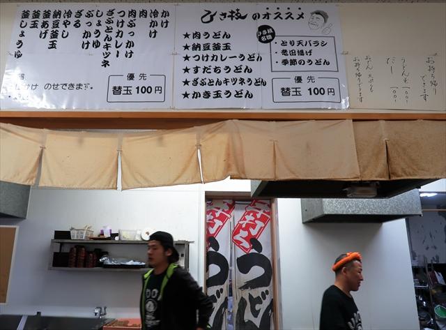 181212-手打ちうどんひさ枝-05-S
