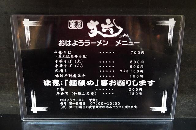 181202-麺屋丈六-05-S