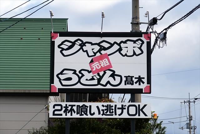 181212-ジャンボうどん高木-02-S