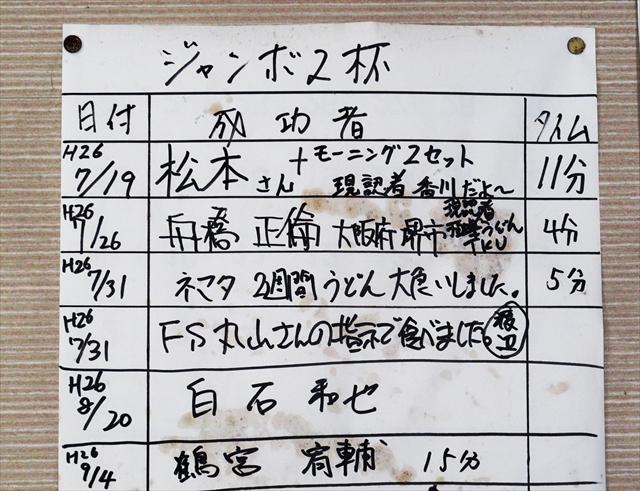 181212-ジャンボうどん高木-05-S
