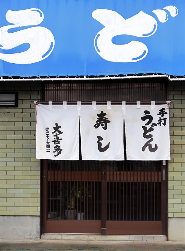 181212-大喜多うどん-02-S