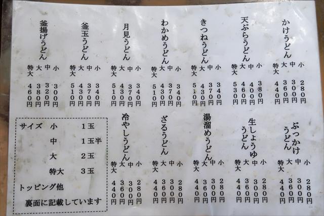 181212-大喜多うどん-06-S