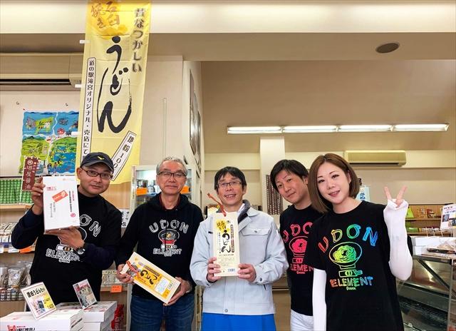 181212-日の出製麺-99-004-S