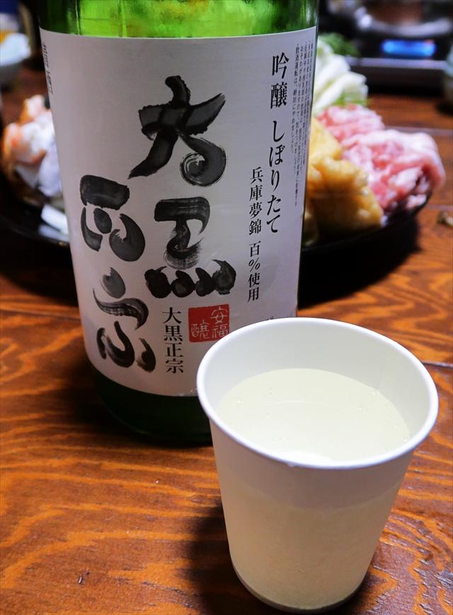 181226-SANSHU讃州-10-S