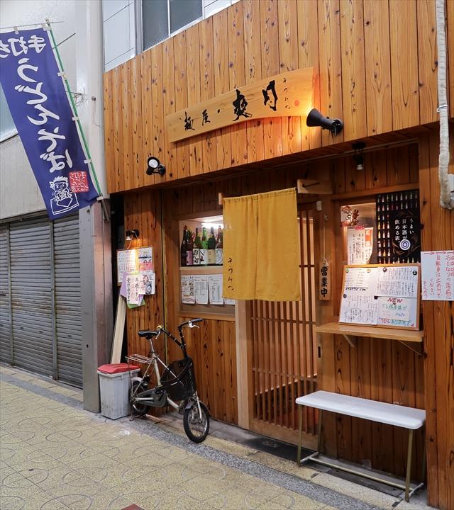 181228-麺屋爽月-23-S