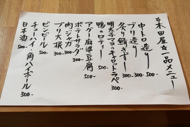 181231-讃州のほし-25-S