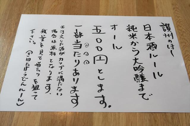 181231-讃州のほし-26-S