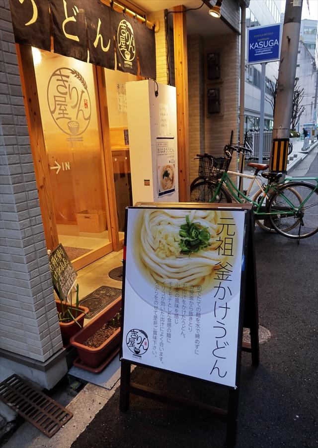 190117-きりん屋-03-S