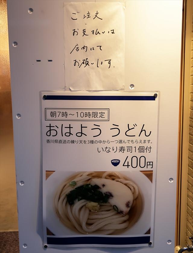 190117-きりん屋-04-S