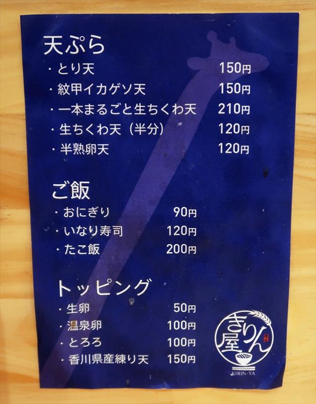 190117-きりん屋-10-S