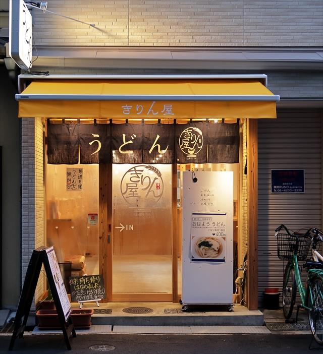 190117-きりん屋-17-S