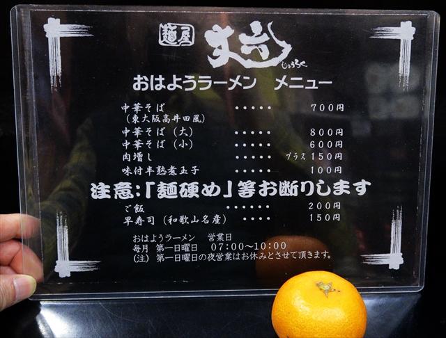 190106-麺屋丈六-06-S