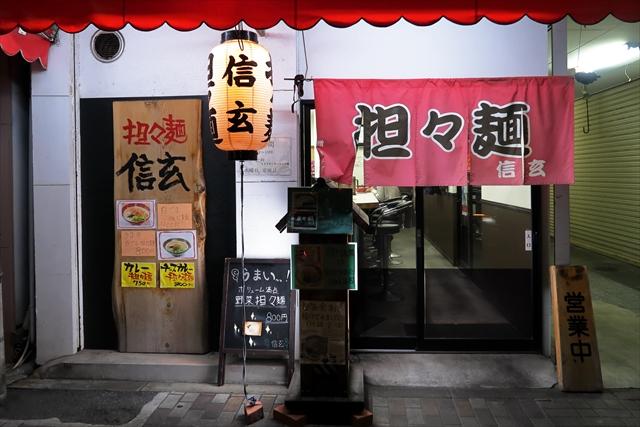 190127-担々麺信玄-01-S