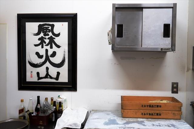 190127-担々麺信玄-03-S