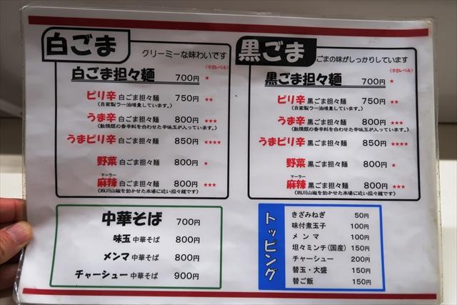 190127-担々麺信玄-04-S