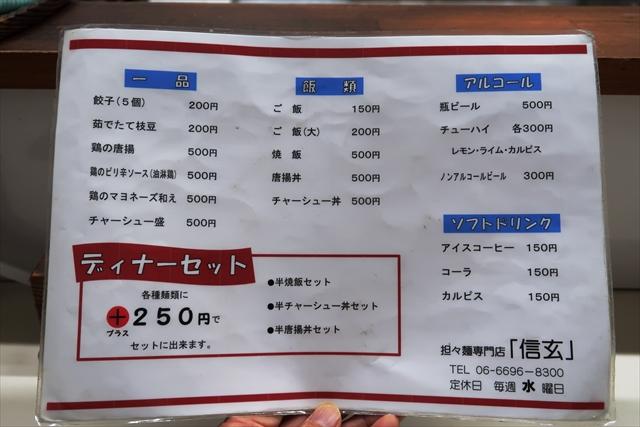 190127-担々麺信玄-05-S