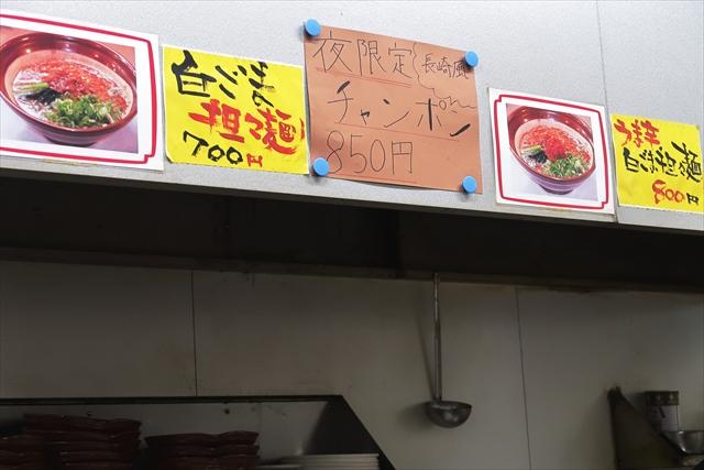 190127-担々麺信玄-09-S