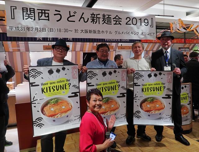 2019関西うどん新麺会24-S