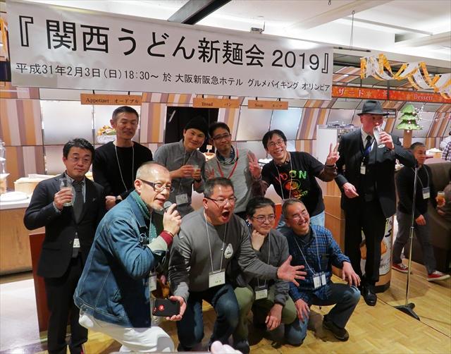 2019関西うどん新麺会26-S