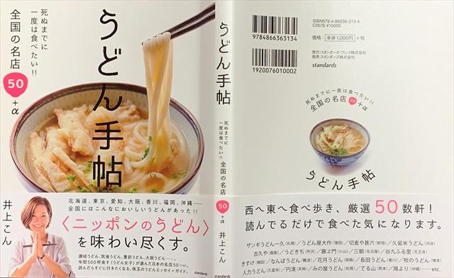 2019関西うどん新麺-99-001-S
