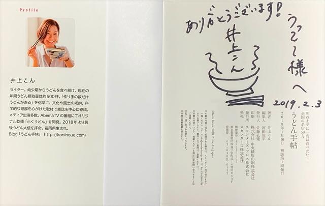2019関西うどん新麺-99-002-S