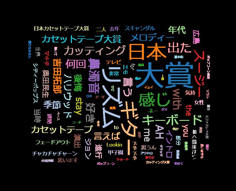 ザ・カセットテープ・ミュージック「第二回 輝く!日本カセットテープ大賞」#30