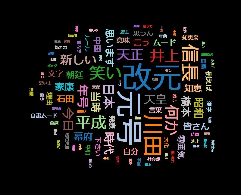 """先人たちの底力 知恵泉「大新年会""""改元""""~いろいろあったね!歴代元号~」"""