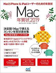Mac年賀状853