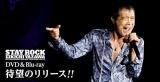 矢沢公式69一般発売