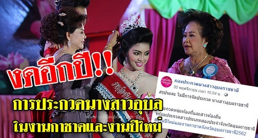 miss ubon no contest