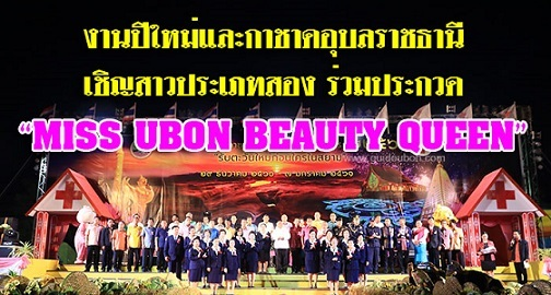 MISS-UBON-BEAUTY-QUEEN-01