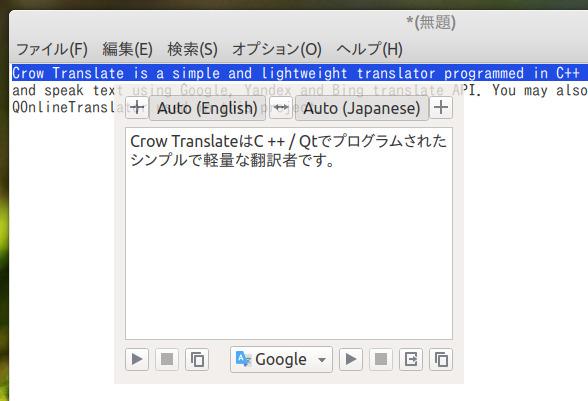 Crow Translate 翻訳ポップアップ