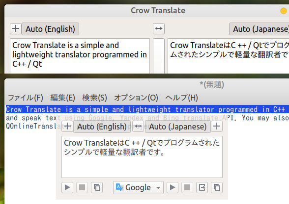 Crow Translate 翻訳
