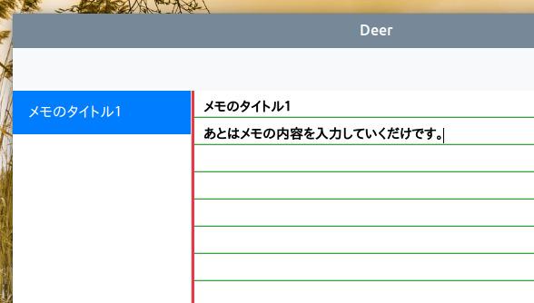 Deer Ubuntu メモアプリ メモの入力