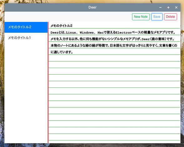 Deer Ubuntu メモアプリ