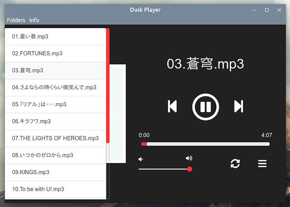 Dusk Player Ubuntu 音楽プレイヤー プレイリスト