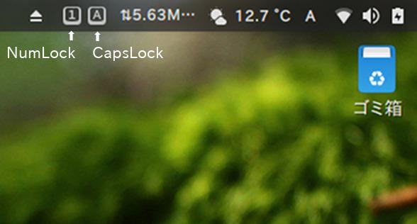 Lock Keys GNOME拡張機能 アイコン
