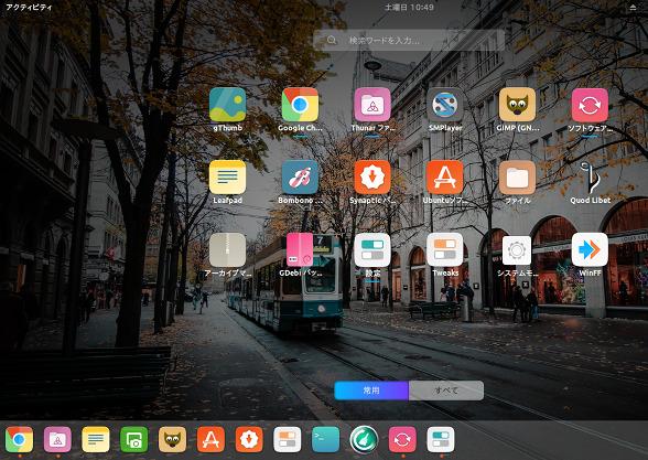 Suru++20 Ubuntu アイコンテーマ