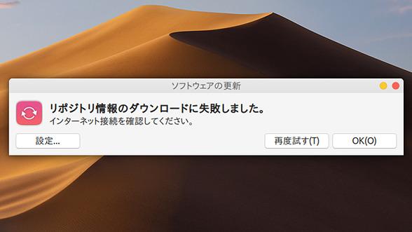 Ubuntu 18.04 アップデート エラー