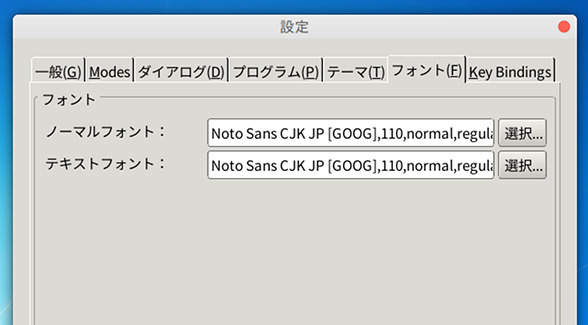 X File Explorer (Xfe) ファイルマネージャ― 設定 フォントの変更