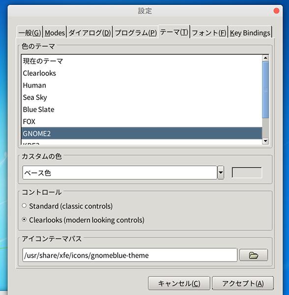 X File Explorer (Xfe) ファイルマネージャ― 設定 テーマの変更