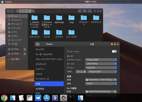 macOS Mojave Ubuntu 18.04 テーマ