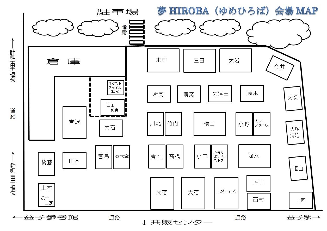 夢HIROBA会場レイアウト