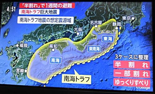 地震ニュース301212b