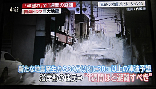 地震ニュース301212c