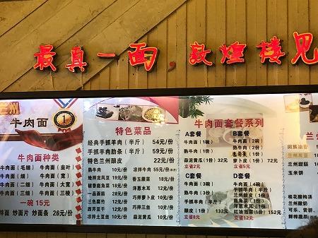 shanghai2018 (36)
