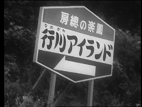 行川アイランド(現在は閉園)