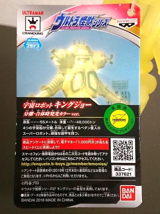 ウルトラ怪獣シリーズ キングジョー 分離・合体時発光ver2