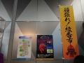 ウルトラヒーローズEXPO2019ニューイヤーフェスティバルIN東京ドームシティ38