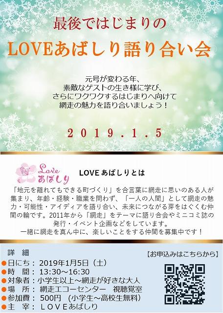 201915平成最後の語り合い会